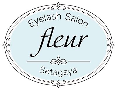 Eyelash Salon  fleur【世田谷区桜新町まつげサロン フルール】